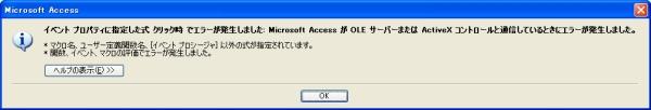 event_error.jpg